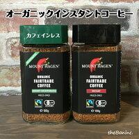 MOUNTHAGENマウントハーゲンインスタントコーヒーオーガニックフェアトレードカフェインレスパプアニューギニアベルギーメキシコ100gドイツコーヒー輸入食品輸入コーヒーボン商会theboninc大阪