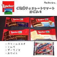 【よりどり】Loackerローカーチョコレート4種アソート20個イタリアクリームカカオミルクダークノアホワイト個包装小分けお裾分けプチギフト一口おやつ輸入菓子輸入チョコボン商会theboninc大阪