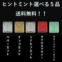 【選べる5種類】ヒントミントペパーミントチョコミントシナモンミントグリーンティーミントザクロアサイー
