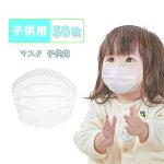 送料無料マスク50枚小さめ子供用子供マスク使い捨てマスク子供用マスクキッズマスク立体3層構造不織布sale