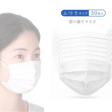マスク 50枚 激安 使い捨て 白 ゴム マスク 使い捨てマスク 立体マスク 不織布 花粉症対策 立体 ますく mask マスク 3層構造 普通サイズ sale マスク 50枚 ホワイト