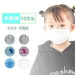 送料無料マスク100枚小さめ子供用子供マスク使い捨てマスク子供用マスクキッズマスク立体3層構造不織布sale