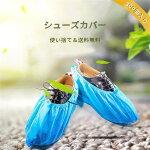 シューズカバー使い捨て靴カバー送料無料使い捨てシューズカバー汚れ防止sale簡易包装