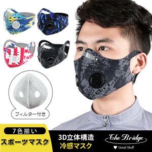【1枚】マスク カッコイイ スポーツマスク 自転車マスク フィルター付き 立体マスク 洗える 防塵 防風マスク 花粉対策 メンズ レディース バルブ付 呼吸弁 通気口 男女兼用