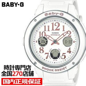 ベビージーBABY-Gレディース腕時計BGA-150EF-7BJF