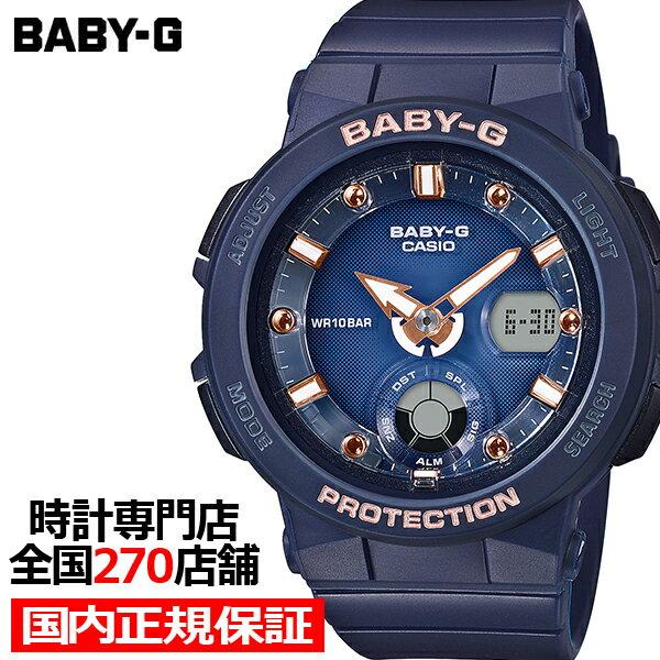 腕時計, レディース腕時計 BABY-G G BGA-250-2A2JF