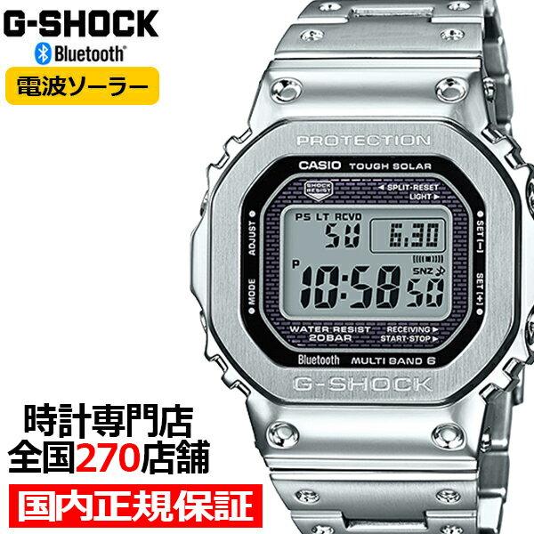 最大55.5倍&最大2000円OFFクーポン     G-SHOCKGMW-B5000D-1JFフルメタルシルバーメンズ腕時計