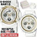【本日ポイント最大44倍!】《11月22日発売》G-SHOCK ジーショック ラバーズコレクション LOV-19A-7AJR 限定 ペア 腕時計 デジアナ ホワイト カシオ 国内正規品・・・