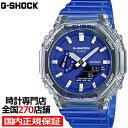 《5月15日発売/予約》G-SHOCK Gショック HIDDEN COAST GA-2100HC-2AJF メンズ 腕時計 アナデジ 樹脂バンド ブルー 国内正規品 カシオ カシオーク 八角形・・・