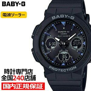 最大2,000円OFFクーポン&ポイント最大46倍!BABY-GビーチトラベラーBGA-2500-1AJFレディース腕時計電波ソーラーデジアナネイビーウレタンベビージーカシオ国内正規品