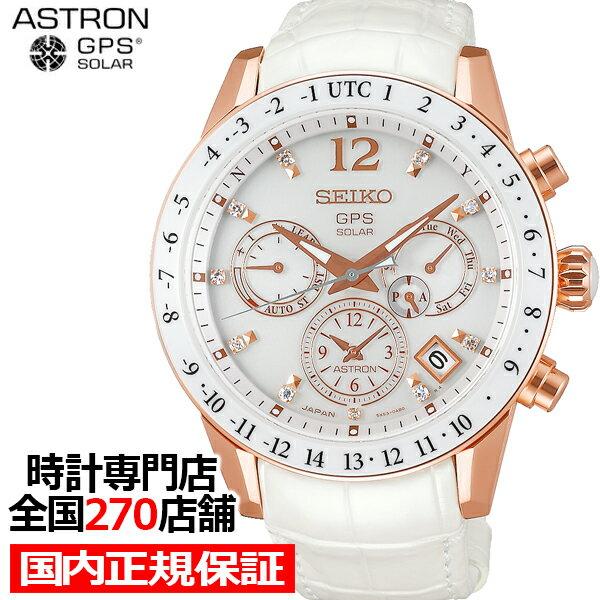 【先着限定!最大1,200円OFFクーポン】 セイコー アストロン 5Xシリーズ SBXC004 レディース 腕時計 GPS ソーラー 電波 革ベルト ホワイト