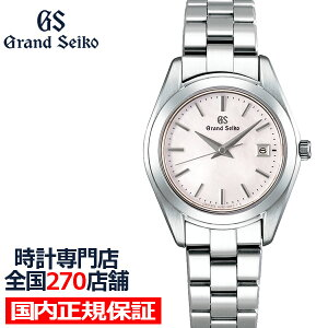 Grand Seiko Quartz Ladies Watch STGF267 White Butterfly Shell Metal Belt