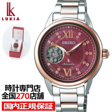 【今ならポイント最大51倍!】セイコー ルキア オータム 限定 SSVM058 レディース 腕時計 メカニカル 自動巻き スワロフスキー