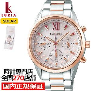 セイコールキア限定モデル2020SAKURABloomingSSVS044レディース腕時計ソーラークロノグラフサクラ