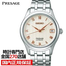 セイコー プレザージュ ジャパニーズガーデン 砂紋 SRRY045 レディース 腕時計 メカニカル 自動巻き メタルバンド ベージュ カレンダー
