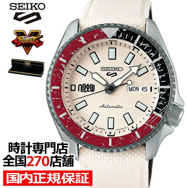 腕時計, メンズ腕時計 575000OFF 5 V SBSA079 STREET FIGHTER V RYU