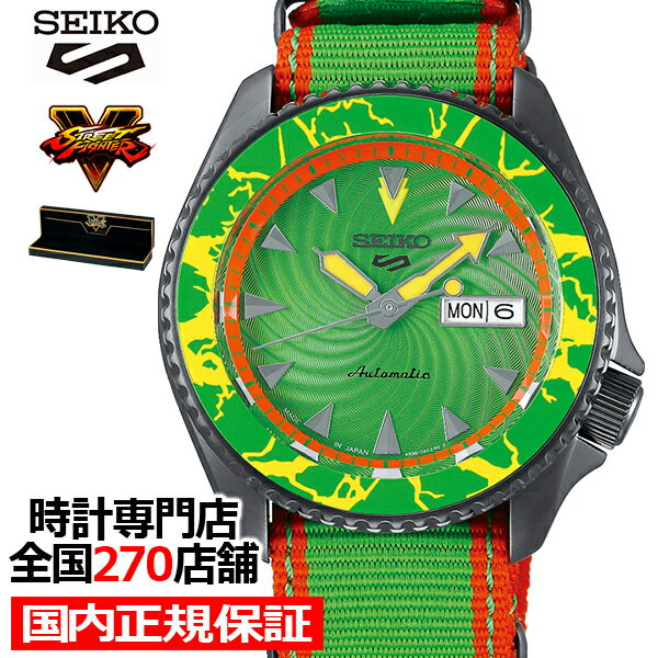 腕時計, メンズ腕時計 575000OFF 5 V SBSA083 STREET FIGHTER V BLANKA