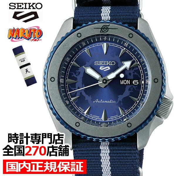 腕時計, メンズ腕時計  5 NARUTO BORUTO SBSA091