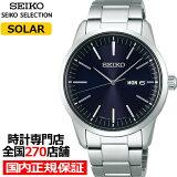 セイコー セレクション スピリット スマート SBPX121 メンズ 腕時計 ソーラー メタルバンド デイデイト ネイビー