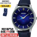 セイコー セレクション 2020 エターナルブルー 限定モデル SBPX141 メンズ 腕時計 ソーラー 革バンド