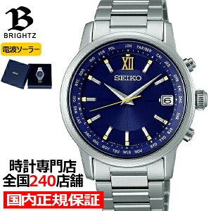 セイコー ブライツ 2020 エターナルブルー 限定モデル SAGZ109 メンズ 腕時計 電波 ソーラー チタン メタルバンド カレンダー