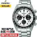 《11月6日発売/予約》セイコー プロスペックス SPEEDTIMER スピードタイマー ソーラークロノグラフ SBDL085 メンズ 腕時計 ホワイト 日本製・・・