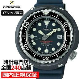 セイコー プロスペックス 55周年記念 限定モデル 1975メカニカルダイバーズ 復刻デザイン SBDX035 メンズ 腕時計 自動巻き ネイビー シリコン【コアショップ専売モデル】