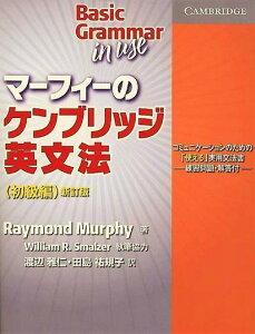 ベストセラー本、マーフィーのケンブリッジ英文法(初級編)の最新版!好評発売中!ポイント3倍...