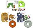 送料無料!【エリック・カール CD付き絵本・3冊セット(The Very Hungry Caterpillar・Brown Bear ・From Head to Toe)】楽しい子ども英語!エリック・カール mpi (松香フォニックス研究所)の英語絵本 子ども英語 Eric Carle