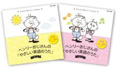 送料無料!【ヘンリーおじさんの「やさしい英語のうた」CDNo.1+2CD2枚セット】