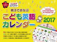 送料無料!【親子でまなぶ!こども英語カレンダー2017】