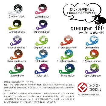【メール便送料無料】万能結束棒クージェ460queuger結束バンドワイヤーロック紐ひもクージェ460ヒモ日本製コード収納