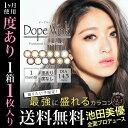 マンスリーカラコン ドープウィンク 1箱1枚入り 【メール便 送料無料...