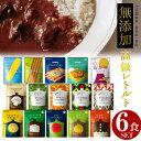 【38種類から選べる6食セット】 無添加 レトルトカレー 送