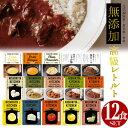 【38種類から選べる12食セット】 レトルトカレー 詰め合わ