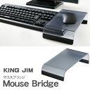 キングジム KING JIM マウスブリッジ Mouse Bridges テレワーク オフィス