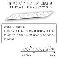 10パックセットNTカッターBD-1800黒刃替刃100枚入りNTカッターDB-1800替刃100枚入り