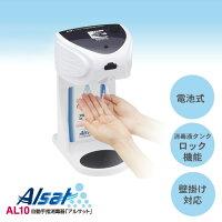 キングジムアルサットAL10自動手指消毒器アルコール除菌予防手をかざすだけ一般家庭オフィス飲食店病院アルコールディスペンサー