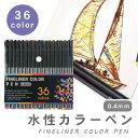 【送料無料】カラーペン ミリペン 36色 セット 水性 水性カラーペン 細書き ペン 細字 耐水 速乾 絵描き イラストペン