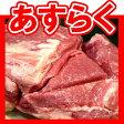 ラム(仔羊・羊肉)肩肉 ブロック(ラムショルダー丸々★ラム肉かたまり) ジンギスカン鍋やステーキ肉、塊肉で焼肉三昧・バーベキュー肉に!ラム肉業務用サイズ【あす楽対応】【YDKG-tk】【あすらく対象をご確認下さい】