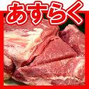 ラム(仔羊・羊肉)肩肉 ブロック(ラムショルダー丸々★ラム肉かたまり) ジンギスカン鍋やステー...
