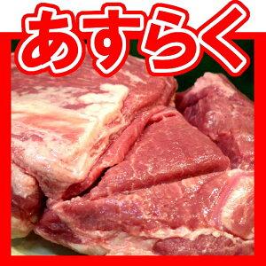 ラム(仔羊・羊肉)肩肉 ブロック(ラムショルダー丸々★ラム肉かたまり) ジンギスカン鍋やス...
