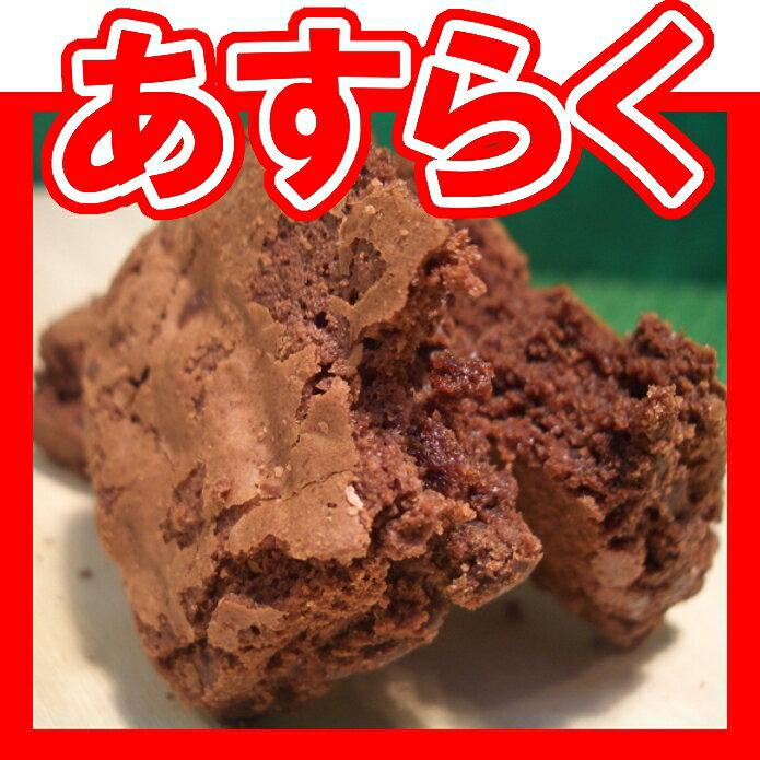 【送料無料】チョコレートブラウニー 1箱 28個入り【YDKG-tk】【smtb-tk】【】【あすらく対象をご確認下さい】