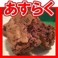 バニラアイスと一緒に是非どうぞ!【送料無料】チョコレートブラウニー 1箱 28個入り【YDKG-t...