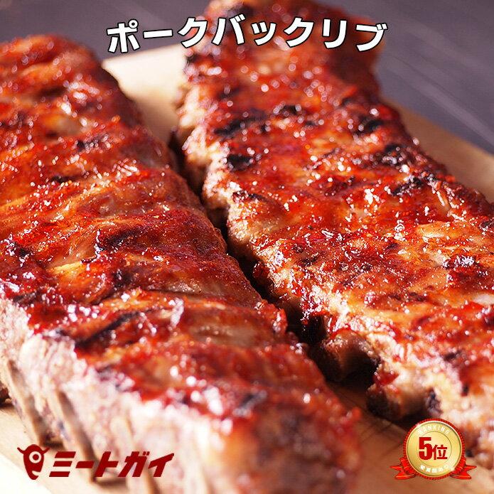 ポークバックリブ(ベービーバックリブ)約1.2kg 豚肉 スペアリブ ブロック 2ラック入り☆バーベキュー肉の材料に -P101画像