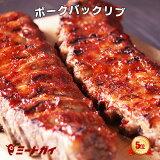 ポークバックリブ(ベービーバックリブ)約1.2kg 豚肉 スペアリブ ブロック 2ラック入り☆バーベキュー肉の材料に -P101
