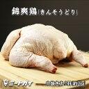 【国産銘柄鶏】錦爽鶏(きんそうどり) 丸鶏 中抜き 丸ごと1...