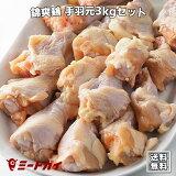 【送料無料】【国産銘柄鶏】錦爽鶏の手羽元 (きんそうどり) 1kg × 3パックセット 唐揚げやさっぱり煮に 国産/鶏肉/鳥肉/チキン -SET335
