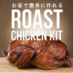 ロースト クリスマス ポップアップ タイマー スタッフィング・スペシャルスパイスミックス