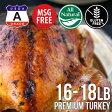 【送料無料】七面鳥肉 ターキー丸 約7700g (冷凍 生) 16-18ポンド アメリカ産